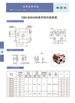 CBS-E(D)200  Series Bidirectional Gear Pump