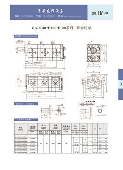CB-E300/E300/E300系列三聯齒輪泵