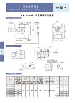 CB-E300/E200系列雙聯齒輪泵