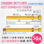 HSS150;HSS150M