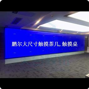 触摸液晶拼接墙大屏幕