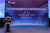 上海凱泉泵業技術論壇會議攝影攝像