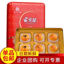375g麦轩蛋黄酥月饼   零售价:¥118.00