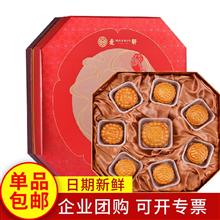 887.5g麦轩七星伴月礼盒月饼   零售价¥198.00