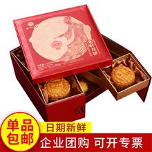 麦轩新款经典月韵月饼礼盒1417g
