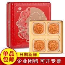 麦轩新款双黄白莲蓉礼盒月饼750g