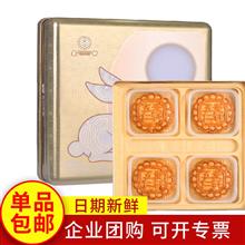 麦轩新款金腿五仁月饼礼盒750g