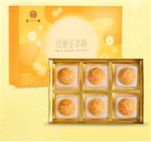 375g麦轩低糖蛋黄酥月饼   零售价:¥118.00