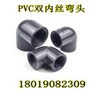 UPVC塑料双内丝弯头4分 90度塑料内牙弯头DN15 20 25 32 40 50