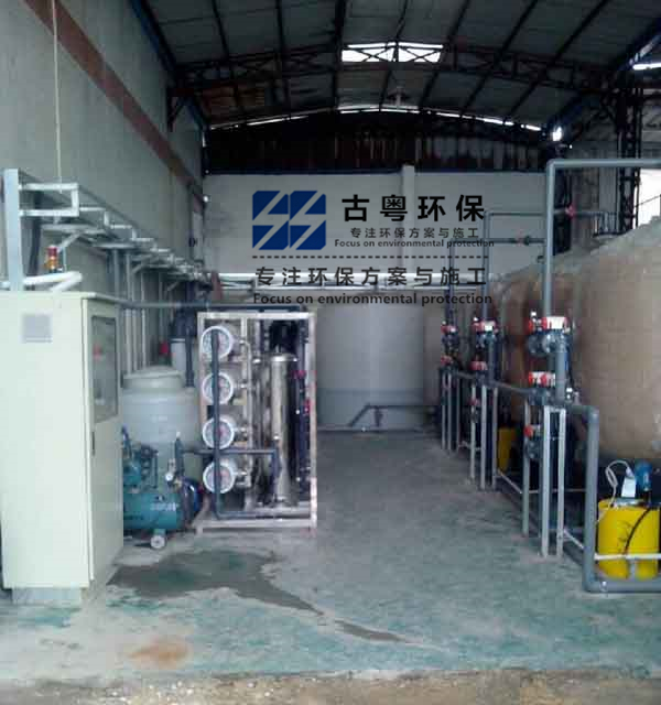 中水回用处理设备系统