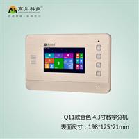 Q11款4.3寸数字室内机高川