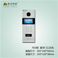 高川数字主机R10款单元门口机可视对讲系统