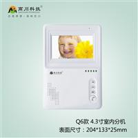 高川可视室内机4.3寸Q6款对讲家庭别墅qy700千亿国际
