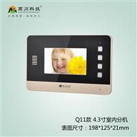 高川可视机4.3寸Q11款黑色室内可视qy700千亿国际