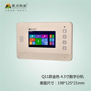 Q11款4.3寸数字室内机高川对讲数字室内机