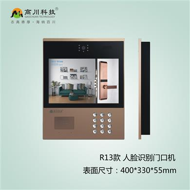 R13款数字门口机人脸识别单元可视对讲机高川科技系统