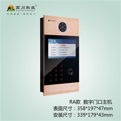 高川科技可视门口数字主机RA款人脸识别门口机