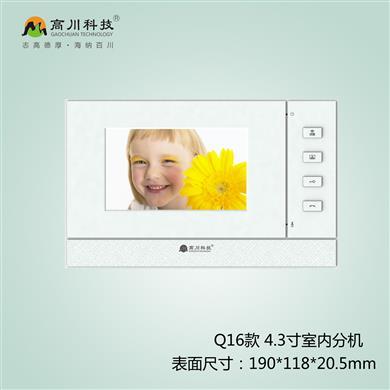 Q16款可视室内机4.3寸高川可视对讲qy700千亿国际