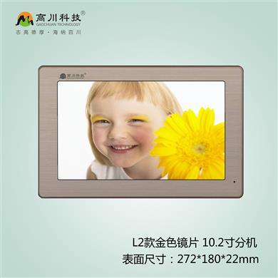 10.2寸可视室内机L2款金色镜片高川可视qy700千亿国际