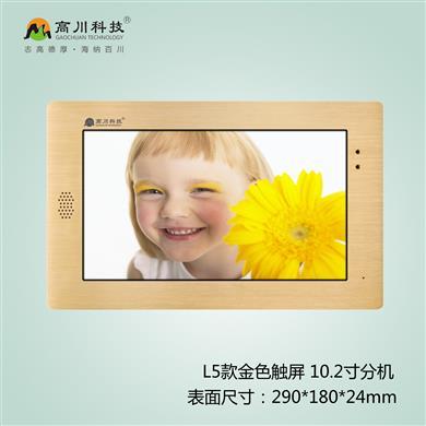 L5款金色触屏可视对讲室内机高川科技10寸可视对讲机