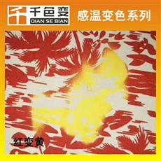温变浆红变黄感温变色印花浆水性丝印环保