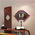 新中式客厅装饰画
