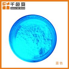 紫外荧光变色粉,无色变有色粉,防伪显色粉