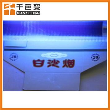 紫外荧光防伪油墨