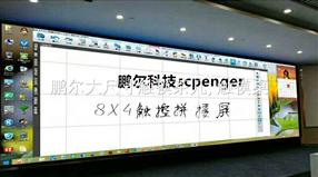 超窄边55寸4×8触摸液晶拼接屏互动交互式体验
