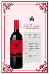 杜格尔拉图男爵干红葡萄酒