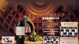 杜格尔拉图超级波尔多干红葡萄酒