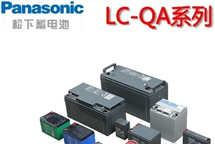 LC-QA松下蓄电池