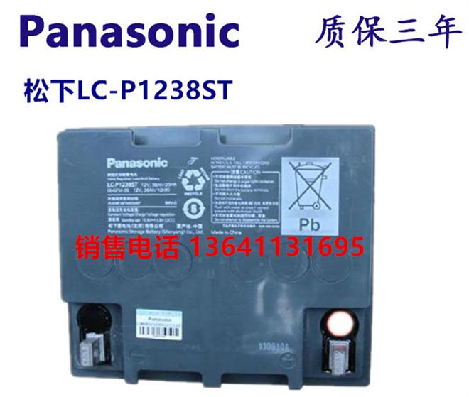 LC-P松下蓄电池