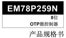 EM78P259N系列