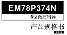 EM78P374N系列