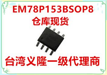 EM78P153B SOP8
