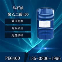 马来西亚石油化工聚乙二醇PEG400