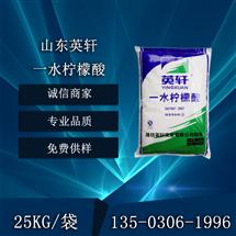 山东英轩食品级一水柠檬酸(枸橼酸)食品添加剂厂家价格