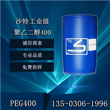 沙特PEG400工业级聚乙二醇400