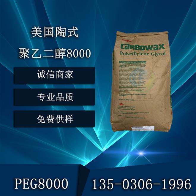 美国陶氏 工业级 聚乙二醇PEG8000 片状、粉状、颗粒状