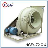 玻璃钢离心风机HGF4-72