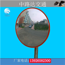 广角镜安全交通设施