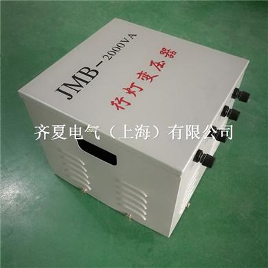 JMB-2000VA行灯照明变压器