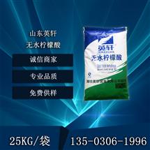 山东英轩食品级无水柠檬酸食品酸度调节剂