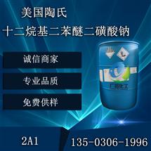 美国陶氏低泡表活亚敏胶十二烷基二苯醚二磺酸钠原装240.4公斤