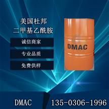 美国杜邦***乙酰胺DMAC