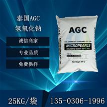 泰国AGC氢氧化钠 工业级
