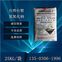 台湾台塑氢氧化钠 工业级