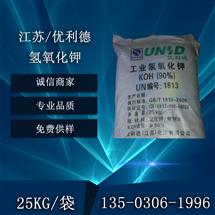 江苏/优利德 氢氧化钾90%Caustic soda Caustic高含量95氢氧化钾
