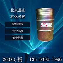 北京燕山石化苯酚(石炭酸、酚、羟基苯)200KG/桶